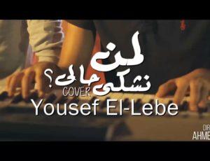 El Leby – Lmen Nshky 7aly (COVER )