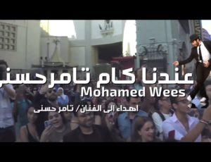 Mohamed Wees – 3andna Kam Tamer Hosny